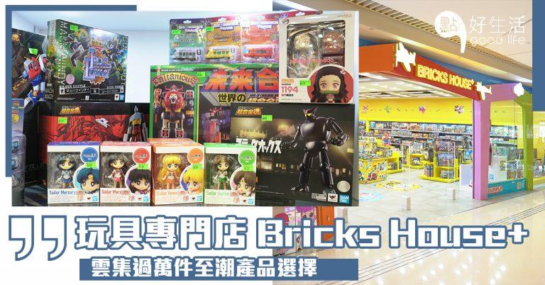人氣玩具專門店「Bricks House+」登陸YOHO MALL!雲集過萬件至Hit產品,LEGO和任天堂任君選擇。同場更有購物優惠~
