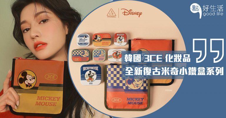 踏上復刻時光:韓國3CE全新「復古米奇化妝品」系列,小鐵盒設計成女生必淪陷的化妝品,上架隨即秒售!