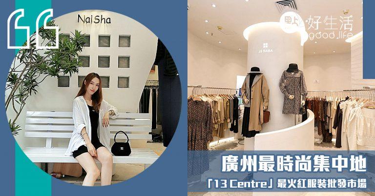 猶置身東大門!廣州最時尚的集中地「13 Centre」眾多ins風打卡仙女服裝,輕易成為最時尚網紅!