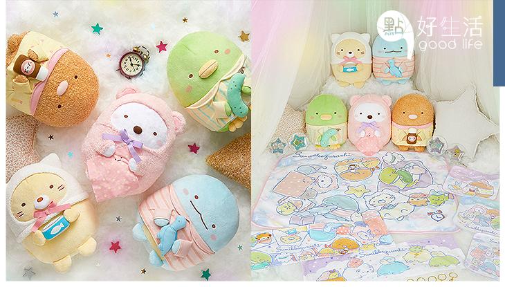 角落小夥伴換上睡衣陪著你~日本推出「角落小夥伴晚安一番賞」角色公仔萌爆,根本要一整套入手!