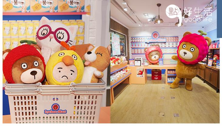 粉絲們快來:全港首間「Lychee-Mart快閃店」登陸LOG-ON,齊來入手一眾韓國LYCHEE & FRIENDS精品吧!