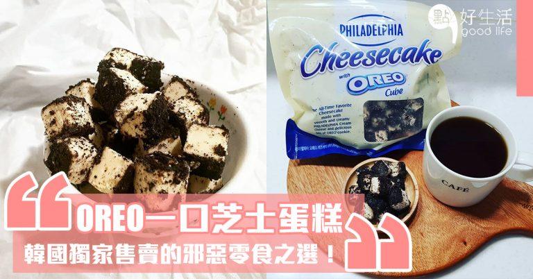 【邪惡食物推介】韓國OREO一口芝士蛋糕堪稱夢幻組合,甫推出就成為必搶之選!