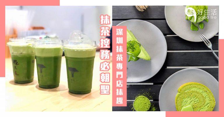 抹茶控力讚夠正宗!深圳「抹趣」原創抹茶奶蓋及甜點,一秒被抹茶重患者圈粉了!