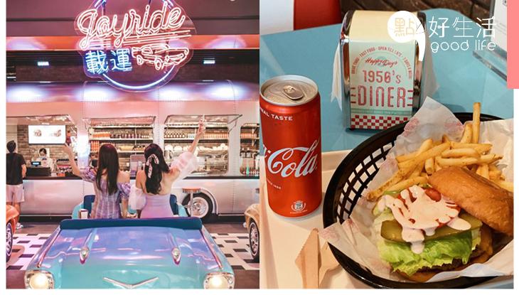 滿滿韓國MV場景感~澳門人氣打卡餐廳「載運美式餐廳」,在50年代復古氛圍下用餐!