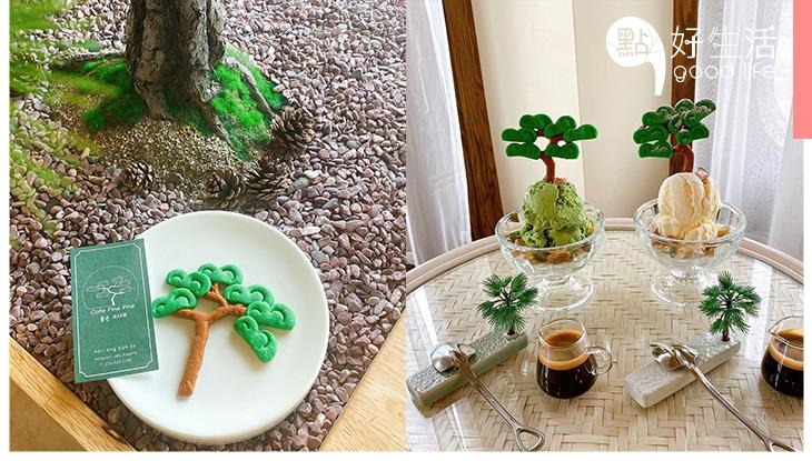 【旅行Chill住食】首爾Café FinePine招牌盆景植物主題飲食,讓你來一趟療癒心靈的甜點之旅!