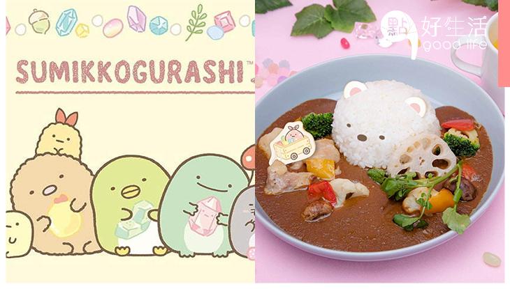 本年度最紅的卡通非它們莫屬~日本東京角落生物主題餐廳11月6日正式開幕,期間限定3個月!