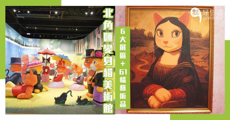 【聖誕好去處2020】北角匯變身貓美術館!6大展區+61幅萌爆貓貓藝術品+首度立體化,貓奴必去!