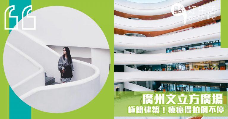 【打卡天堂】廣州文立方廣場!美得恰如一間美術館~極簡建築+唯美曲線,療癒得拍個不停!