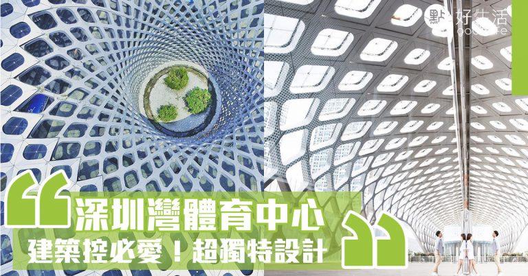 建築控必愛!深圳灣體育中心超獨特設計,甚至被稱為春繭!動靜人士皆宜,令人拍個不停