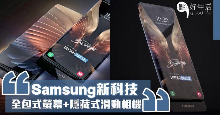 最新專利!Samsung又迎來矚目科技,竟然把智能手機變成前後都能用的「全包式螢幕」並完美隱藏滑動式相機!