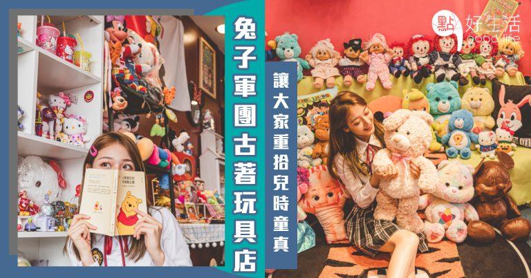 讓大家重拾童真!深圳新店:兔子軍團古著玩具店,原來所有商品都是老闆的淘物,展現任性態度!
