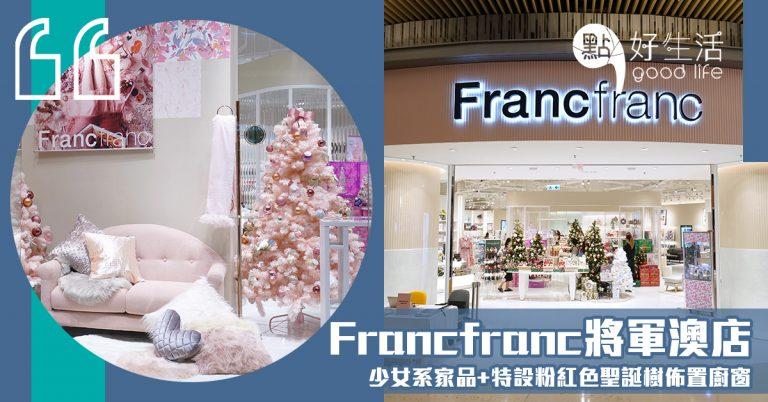 日本人氣居家品牌Francfranc進駐將軍澳!粉紅色日系裝潢主調,少女系家品+特設粉紅色聖誕樹佈置廚窗,同場獨家優惠!