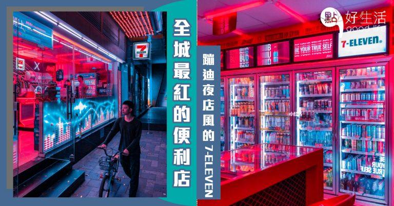 全城最火紅的便利店:廣州7-11聯乘百威啤酒打造「蹦迪夜店風」便利店,消費打卡玩遊戲一站式酷體驗!