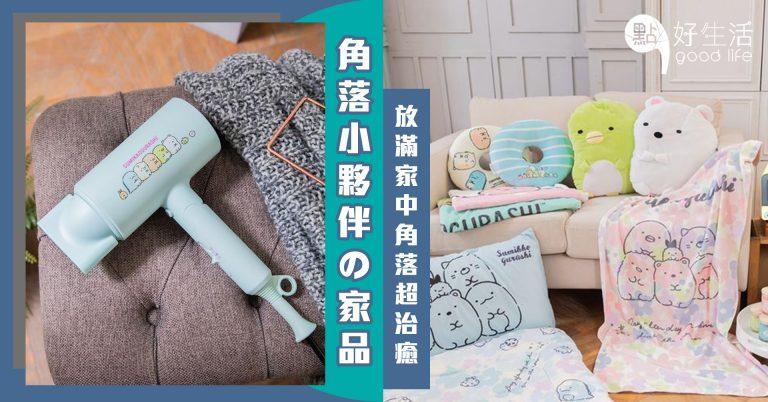 天天都要黏在一起!台灣康是美推出「角落小夥伴實用家品」人氣角色化身成蠟燭和坐墊等陪你,家中更繽紛愉快!