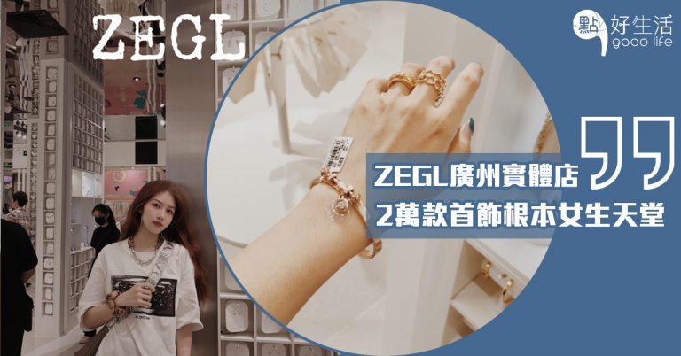 本地人氣首飾品牌ZEGL於廣州開設首間實體舖:店內滿滿2萬多款首飾牆+明星同款都輕易買到,置身女生的購物天堂!