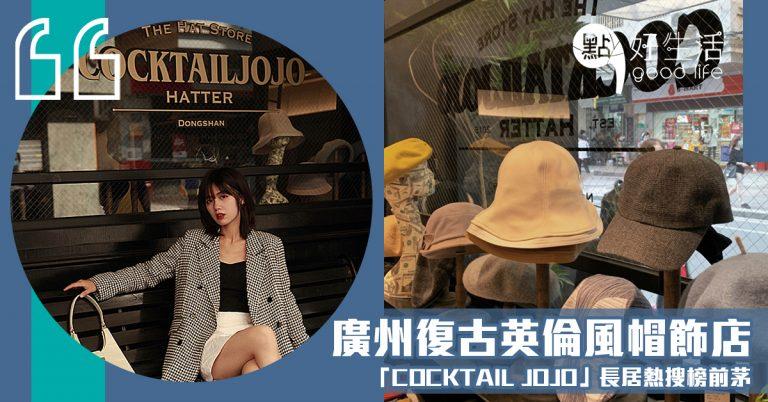 長居熱搜榜前茅!廣州「COCKTAIL JOJO」並非賣酒而是復古風帽飾店,仿如置身英倫街頭,搖身成文藝小伙伴!