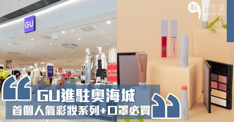 東京時尚品牌GU進駐奧海城!首個人氣彩妝系列登陸新店+必買小顏口罩,齊成為潮流達人!
