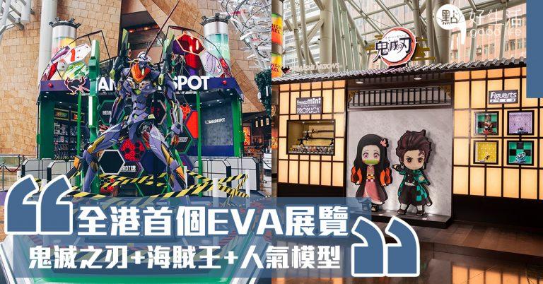 動漫粉必瘋:朗豪坊設立全港首個《EVA》展覽,2.4米初號機打卡位!同場鬼滅之刃+海賊王展區,更獨家發售人氣模型!