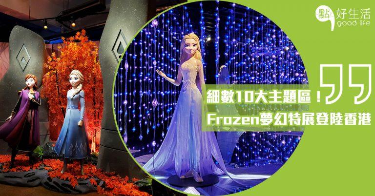 【聖誕好去處2020】Frozen夢幻特展登陸將軍澳中心!10大主題區達18,000呎!香港獨家魔法森林勁唯美+黑海施展冰魔法