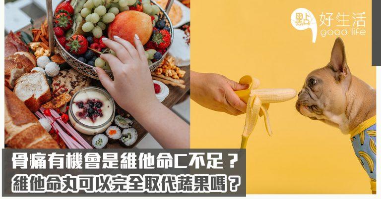 【健康小知識】骨痛、關節腫痛有機會是維他命C不足?維他命丸可以完全取代蔬果嗎?