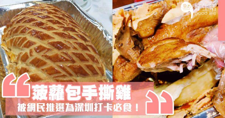 巨型菠蘿包裡面有什麼?深圳「粵湛雞飯店」推菠蘿包手撕雞,成為打卡必食之選!