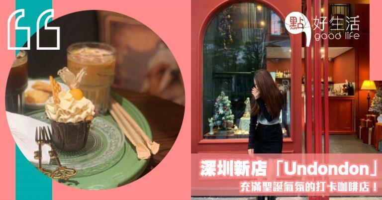 聖誕打卡必到~深圳新開幕的咖啡店「Unbonbon」,以復古紅色裝潢打造滿滿聖誕氛圍!