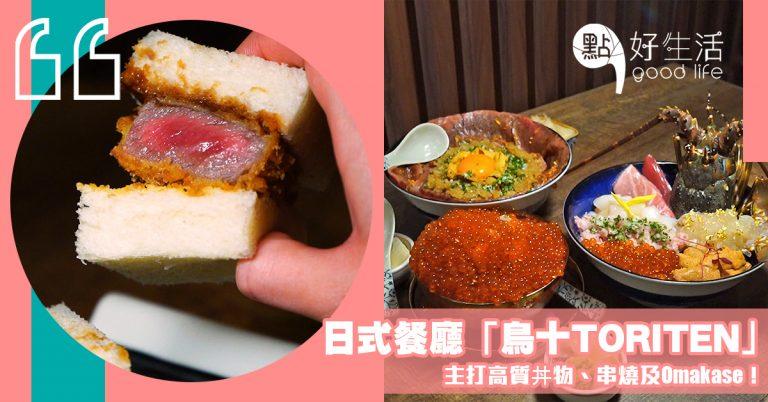 全新日式餐廳「鳥十TORITEN」於又一城開幕,主打高質丼物、串燒及Omakase!