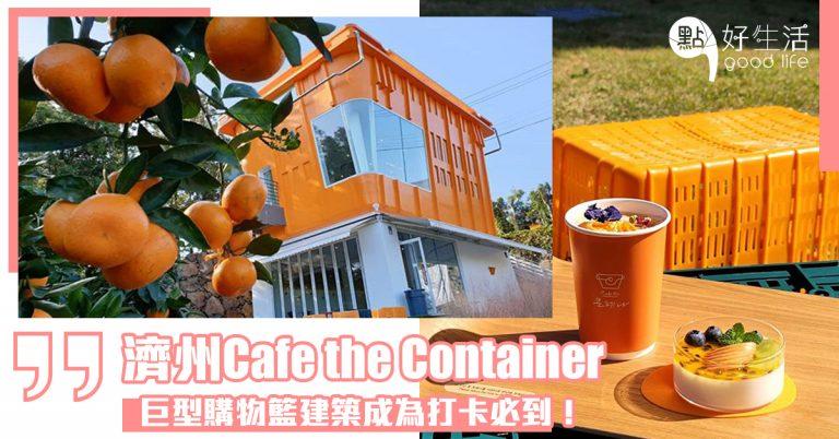 巨型購物籃建築超吸引~濟州打卡餐廳Cafe the Container,必食自家製柑橘飲品及甜點!