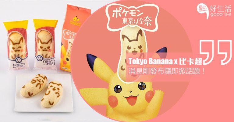最可愛的香蕉蛋糕!Tokyo Banana與比卡超推出限定聯乘系列, 首批於日本全國7-Eleven發售!