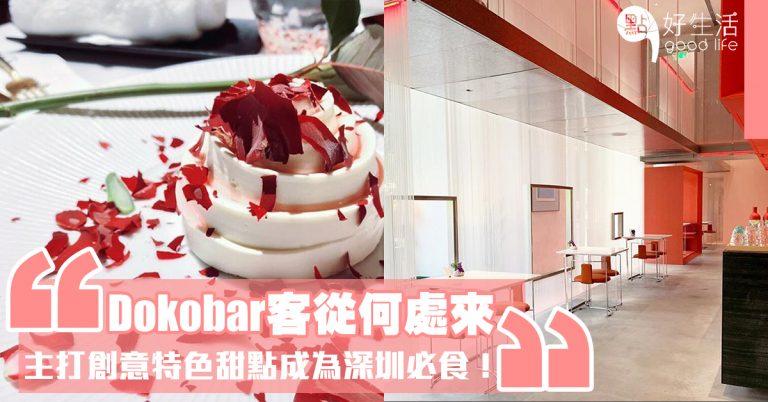 超高顏值的甜點~深圳網紅餐廳「Dokobar客從何處來」 主打創意特色甜點,一朵玫瑰花迷倒女生們!