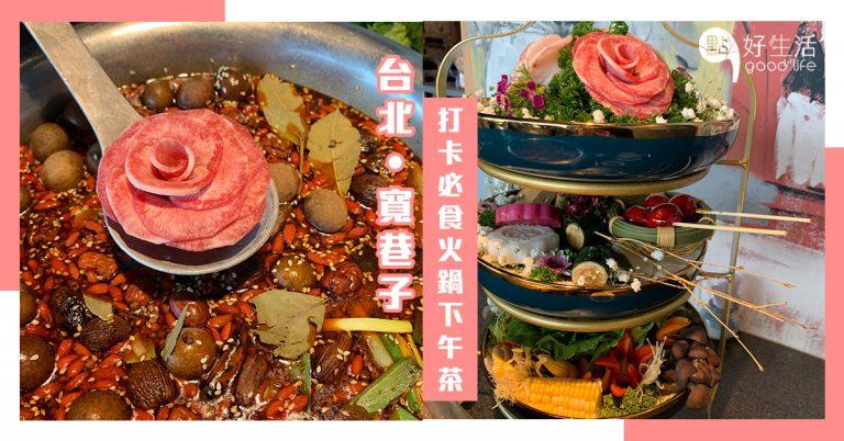 【話題之作】台灣過江龍「台北‧寬巷子」推出火鍋三層架下午茶,精緻配料貴婦們打卡必食!
