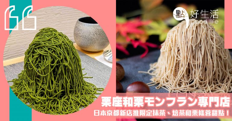 「栗座〜和栗モンフラン専門店」於京都開幕,推兩款以宇治抹茶及焙茶入饌的限定和栗條蓉甜點,盡顯京都風味!