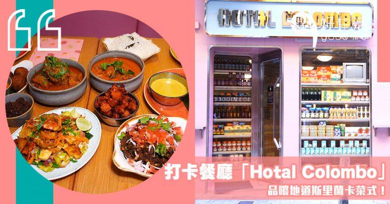 粉紅雜貨店原來是餐廳~中環「Hotal  Colombo」炮製地道斯里蘭卡菜式,感受濃濃異國風情!