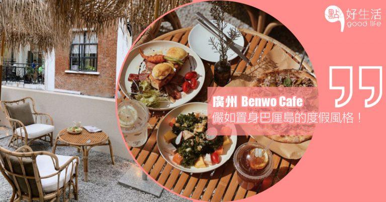 巴厘島ins度假風!廣州「Benwo Cafe」隱藏在喧囂城市中的輕食brunch,來這裡揮霍周末最適合~