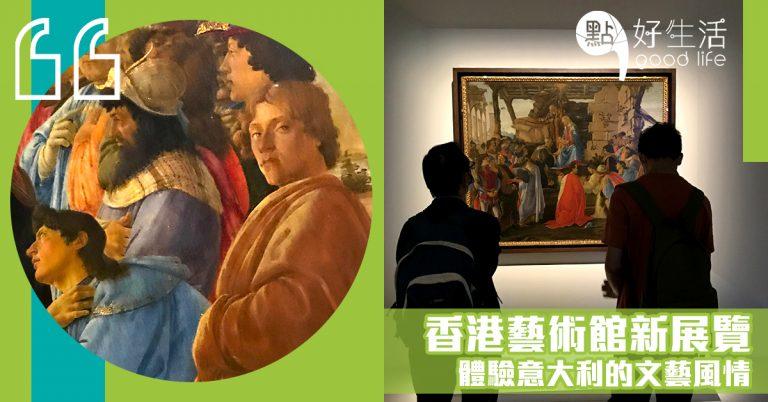 【旅行癮發作】未能去歐洲旅遊而感到抑鬱?香港藝術館展覽讓大家在香港也可以體驗意大利的文藝風情!