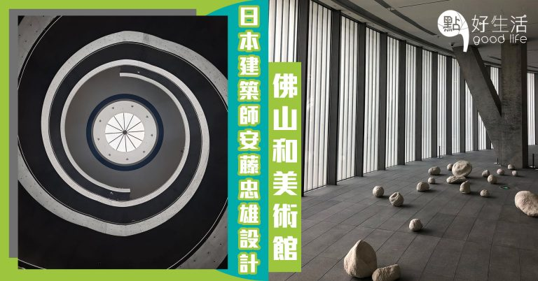 不是身處日本嗎?佛山和美術館!由日本建築師安藤忠雄設計!歷時8年建造,加入天圓地方元素,美得如身處日本一樣