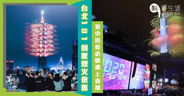 【2021跨年活動】台北101倒數煙火毋懼疫情依舊綻放!觀景台跨年派對、跨年市集首度取消!安在家中抗疫必睇網上直播