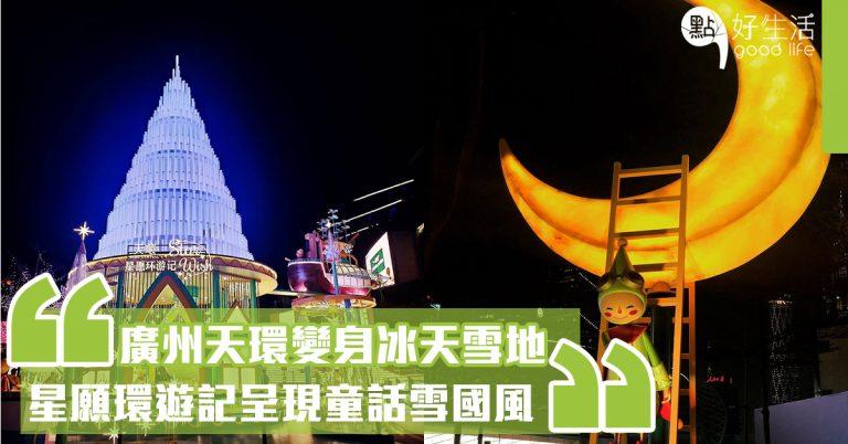 【聖誕好去處2020】廣州天環廣場打造成星願環遊記,變身冰天雪地!滿滿童話雪國風,必影戶外巨型水晶聖誕樹,配上晚上飄雪效果,浪漫感滿分!
