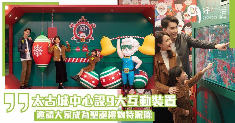 【聖誕好去處2020】太古城中心打造「行動代號:快樂聖誕」!設9大好玩互動裝置,邀請大家成為聖誕禮物特派隊!