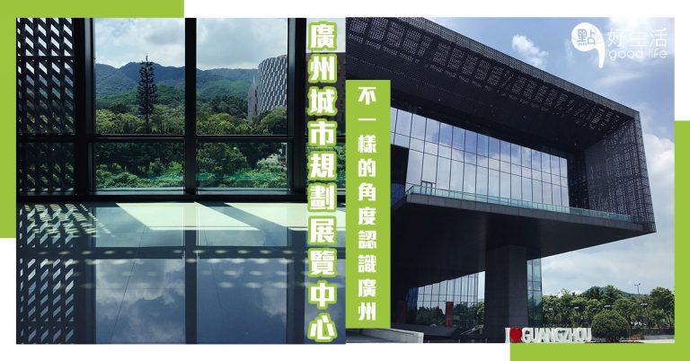 【每個角落都充滿美感】廣州市城市規劃展覽中心!以不一樣的角度認識廣州,讓你重新愛上這個繁囂城市!建築極美,體現中國文化!