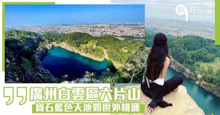 【隱世絕色秘景】廣州白雲區六片山!被當地居民稱為廣州版九寨溝,天池呈寶石藍色,池水澄明極美!恍如世外桃源