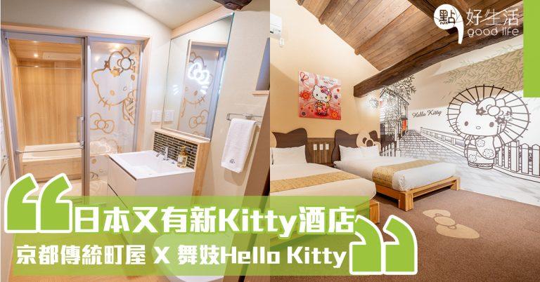 【Kitty迷要破財啦】日本又有新Hello Kitty酒店!舞妓Hello Kitty萌爆現身京都傳統町屋,可愛與雅緻感的完美平衡!超多細節位,Hello Kitty迷必去