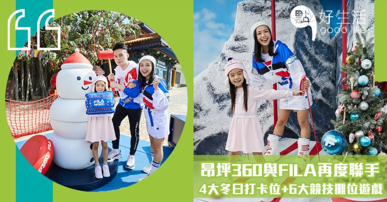 【聖誕好去處2020】昂坪360與FILA再度聯手,打造360 Winter FILAland冬日嘉年華!以紅白藍3色締造4大打卡位+6大競技攤位遊戲,贏走聖誕主題禮品