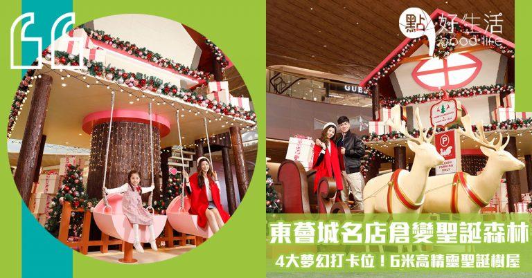 【聖誕好去處2020】東薈城名店倉變身大型聖誕森林!設4大夢幻打卡位,6米高精靈聖誕樹屋超壯觀!必玩全像投影親親郵遞局,打造個人聖誕木牌