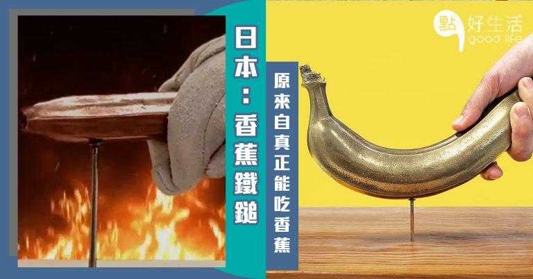 創意大國在想什麼!水果都能錘釘? 日本推出「香蕉鐵鎚」設計源自真正的香蕉,生活總出奇不意!