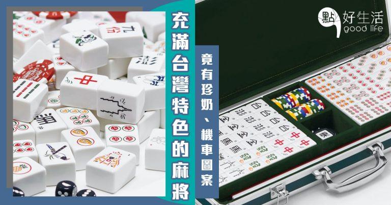 充滿特色的麻將!台灣本土公司推出麻將,竟然是以珍奶、機車和地圖來當圖案,非常值得收藏!