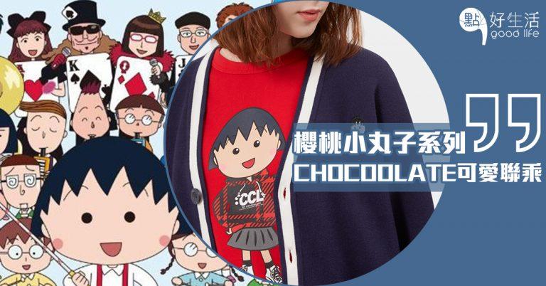 HeyBaby~粉絲必備「CHOCOOLATE x櫻桃小丸子聯乘系列」滿滿獨特性,可愛過聖誕節!