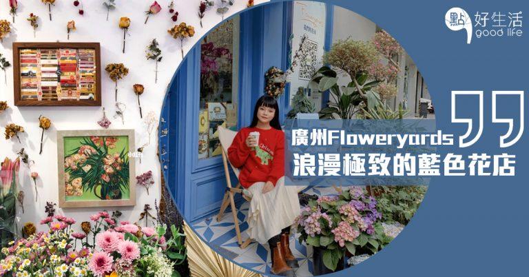 極致的浪漫~廣州江邊藍色花店「Floweryards」滿滿季節性氛圍,讓時間放緩與花朵共度下午時光!