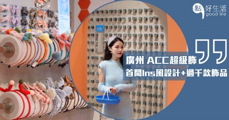 逛到腳軟~廣州首間Ins風飾品店「ACC超級飾」與姊妹們約會的好地方,把荷包君塞滿過來就對了!
