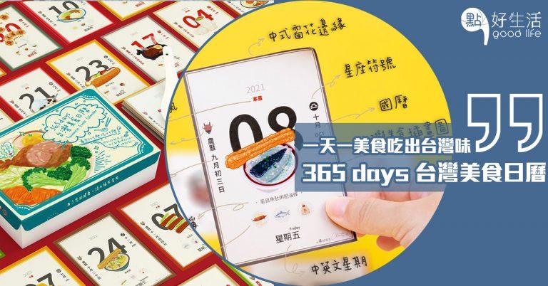 迎接新一年:台灣「2021年美食日曆」把365種食物變成日常是吃貨的福音,看著都餓了~而且設計超有個性!